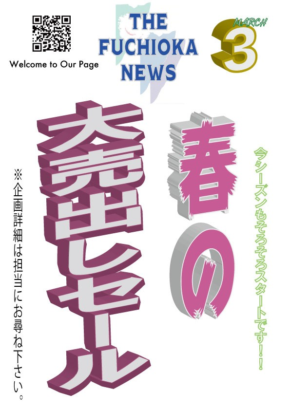 THE Fuchioka News 3月号